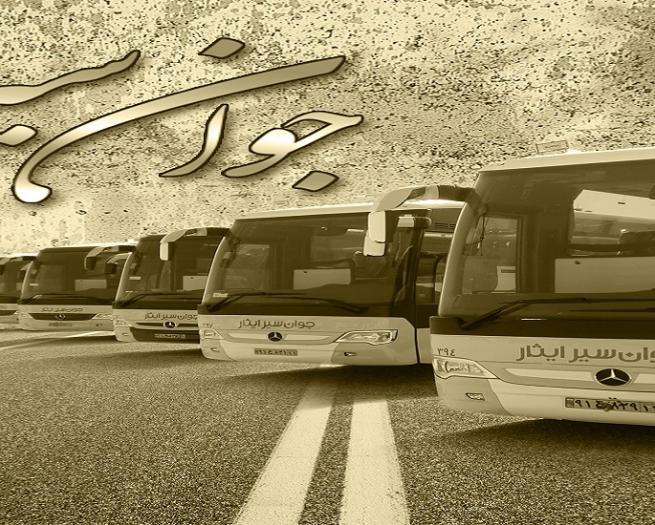 رشد چشمگیر رضایتنمدی مشتریان شرکت حمل و نقل داخلی و بین المللی جوان سیر ایثار
